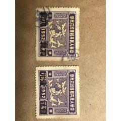 52年華東地區加蓋一元稅票,一件左讀,一件右讀,如圖。(se78122716)_7788舊貨商城__七七八八商品交易平臺(7788.com)