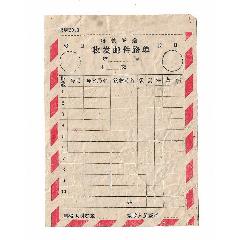 80年代郵政特快專遞收發郵件路單老物件郵政用品收藏(se78122772)_7788舊貨商城__七七八八商品交易平臺(7788.com)