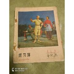 練習薄,(se78123263)_7788舊貨商城__七七八八商品交易平臺(7788.com)