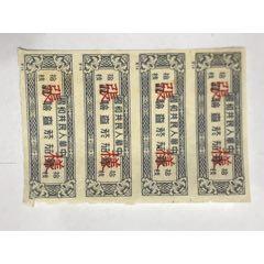 50年代中華人民共和國雪茄煙查驗證樣張四連張。(se78122833)_7788舊貨商城__七七八八商品交易平臺(7788.com)