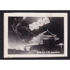 5.60年代吉林電力學院老照片1張(尺寸約6*8.7厘米)(se78122877)_7788舊貨商城__七七八八商品交易平臺(7788.com)