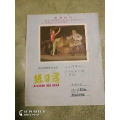 練習薄(se78123260)_7788舊貨商城__七七八八商品交易平臺(7788.com)