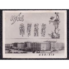 60年代哈爾濱工業大學老照片1張(尺寸約6*8厘米)(se78122930)_7788舊貨商城__七七八八商品交易平臺(7788.com)