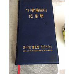 97香港回歸紀念冊(se78122982)_7788舊貨商城__七七八八商品交易平臺(7788.com)