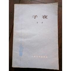 子夜(se78123223)_7788舊貨商城__七七八八商品交易平臺(7788.com)