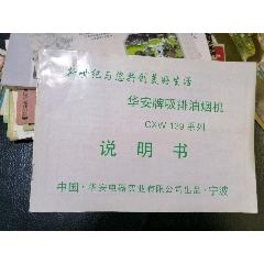 華安牌CXW-139系列吸排油煙機說明書(se78123390)_7788舊貨商城__七七八八商品交易平臺(7788.com)