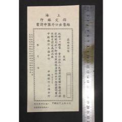 上海指定銀行結售出口外匯申請書,包老保真(se78126820)_7788舊貨商城__七七八八商品交易平臺(7788.com)