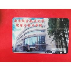 南京航大能源與動力學院(se78140406)_7788舊貨商城__七七八八商品交易平臺(7788.com)