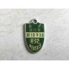 北京市自行車稅牌(se78144900)_7788舊貨商城__七七八八商品交易平臺(7788.com)