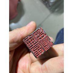 昌化石印章(se78144928)_7788舊貨商城__七七八八商品交易平臺(7788.com)