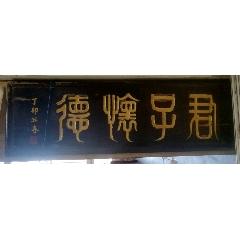 民國牌匾(se78146205)_7788舊貨商城__七七八八商品交易平臺(7788.com)
