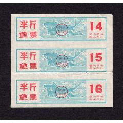 魚票3枚(se78148863)_7788舊貨商城__七七八八商品交易平臺(7788.com)
