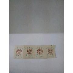 92年豆制票(滁州市)(se78146645)_7788舊貨商城__七七八八商品交易平臺(7788.com)