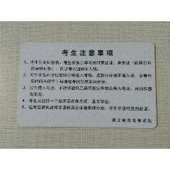 湖北省高等教育自學考試卡(se78154497)_7788舊貨商城__七七八八商品交易平臺(7788.com)