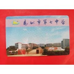 高州七中(se78159299)_7788舊貨商城__七七八八商品交易平臺(7788.com)