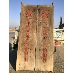 下鄉收到門板一對上面雕刻毛主席畫像(se78159562)_7788舊貨商城__七七八八商品交易平臺(7788.com)