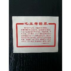 毛主席語錄片(se78159557)_7788舊貨商城__七七八八商品交易平臺(7788.com)