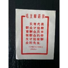毛主席語錄片(se78159561)_7788舊貨商城__七七八八商品交易平臺(7788.com)