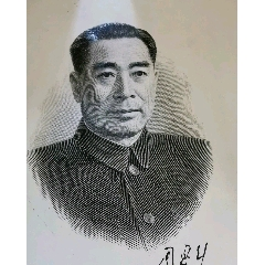 周總理雕刻版印樣一張(se78168468)_7788舊貨商城__七七八八商品交易平臺(7788.com)