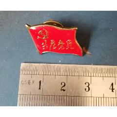黨徽----共產黨員(se78168412)_7788舊貨商城__七七八八商品交易平臺(7788.com)
