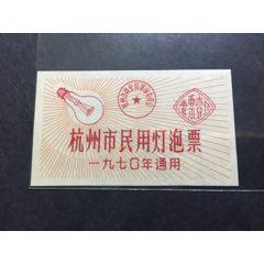 杭州市民用燈泡票(se78168691)_7788舊貨商城__七七八八商品交易平臺(7788.com)