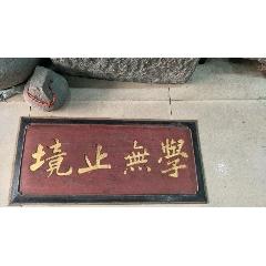 老花板一片(se78169762)_7788舊貨商城__七七八八商品交易平臺(7788.com)