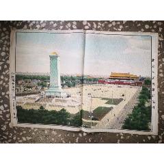 北京人民英雄紀念碑(se78170886)_7788舊貨商城__七七八八商品交易平臺(7788.com)