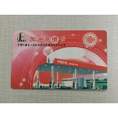 中國石化加油充值卡(se78171564)_7788舊貨商城__七七八八商品交易平臺(7788.com)