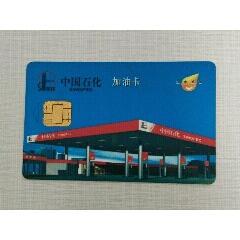 中國石化加油卡(se78171573)_7788舊貨商城__七七八八商品交易平臺(7788.com)