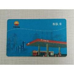 中國石油車隊卡(se78171581)_7788舊貨商城__七七八八商品交易平臺(7788.com)