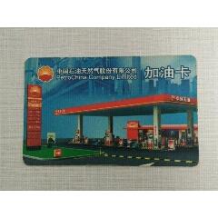 中國石油加油卡(se78171592)_7788舊貨商城__七七八八商品交易平臺(7788.com)