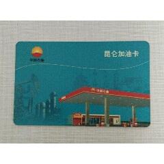 昆侖加油卡(se78171613)_7788舊貨商城__七七八八商品交易平臺(7788.com)