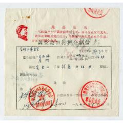 1970年陜西第十二棉紡織廠調查證明材料介紹信(se78247427)_7788舊貨商城__七七八八商品交易平臺(7788.com)