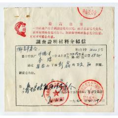 1970年陜西第十二棉紡織廠調查證明材料介紹信(se78247438)_7788舊貨商城__七七八八商品交易平臺(7788.com)