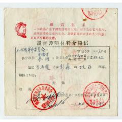 1970年陜西第十二棉紡織廠調查證明材料介紹信(se78247451)_7788舊貨商城__七七八八商品交易平臺(7788.com)