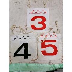 哈爾濱布料號牌(3個)(se78178258)_7788舊貨商城__七七八八商品交易平臺(7788.com)