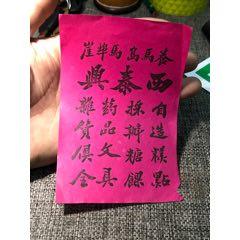 民國糕點廣告帖(se78178527)_7788舊貨商城__七七八八商品交易平臺(7788.com)