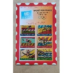 聯合國郵票-北京奧運會(se78178676)_7788舊貨商城__七七八八商品交易平臺(7788.com)