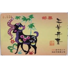 2003:羊:郵票、(se78184477)_7788舊貨商城__七七八八商品交易平臺(7788.com)