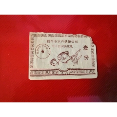 福州市水產臨時供應票(se78186160)_7788舊貨商城__七七八八商品交易平臺(7788.com)