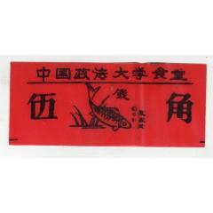 中國政法大學飯票,伍角(se78187446)_7788舊貨商城__七七八八商品交易平臺(7788.com)