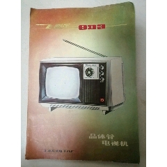 飛躍9d3晶體管電視機(se78191139)_7788舊貨商城__七七八八商品交易平臺(7788.com)