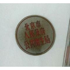 北京市人民政府公共衛生局紀念章(se78192943)_7788舊貨商城__七七八八商品交易平臺(7788.com)