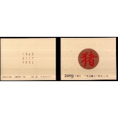 (56)2019.豬(se78194211)_7788舊貨商城__七七八八商品交易平臺(7788.com)