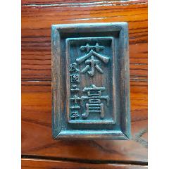 普洱茶膏(se78194544)_7788舊貨商城__七七八八商品交易平臺(7788.com)