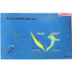 2001-24M第九屆運動會(se78194932)_7788舊貨商城__七七八八商品交易平臺(7788.com)