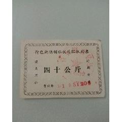 荷包湖供銷社優質肥機動票(四十公斤)(se78196445)_7788舊貨商城__七七八八商品交易平臺(7788.com)