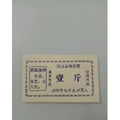 1970年應山縣絮棉票(壹斤)(se78196570)_7788舊貨商城__七七八八商品交易平臺(7788.com)