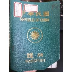 中華民國護照多簽證(se78197117)_7788舊貨商城__七七八八商品交易平臺(7788.com)
