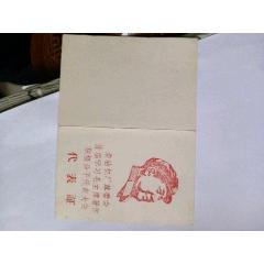 毛頭代表證(se78197905)_7788舊貨商城__七七八八商品交易平臺(7788.com)